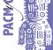 Pacmyc 2017